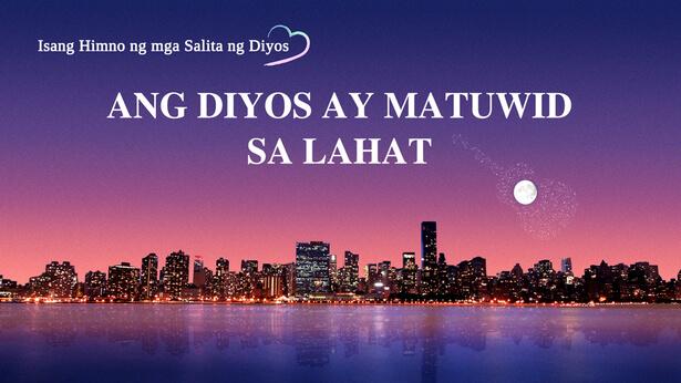 Ang Diyos ay Matuwid Sa Lahat